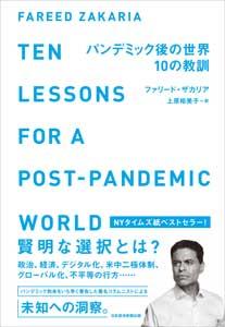 パンデミック後の世界 10の教訓