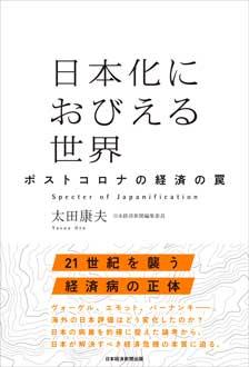 日本化におびえる世界