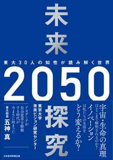 未来探究2050
