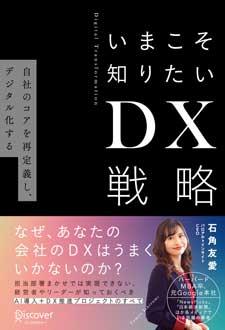 いまこそ知りたいDX戦略