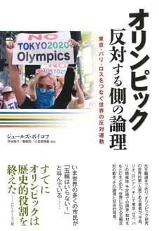 オリンピック 反対する側の論理