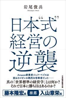 "日本""式""経営の逆襲"