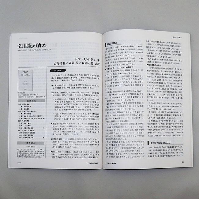 Premium Selection   vol.6 資本主義市場経済の行方