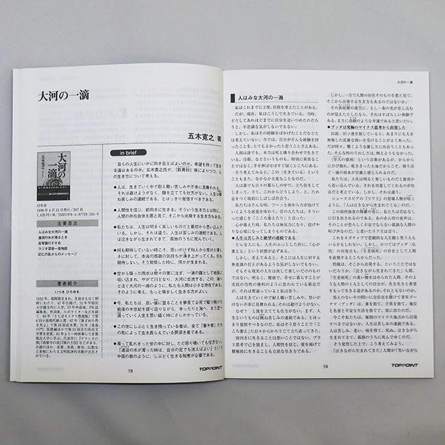 Premium Selection vol.5 逆境