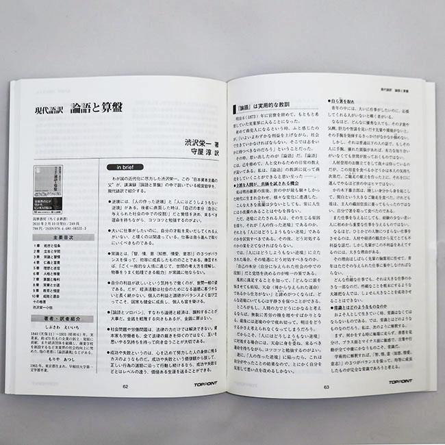 Premium Selection vol.2 「生き方」の研究