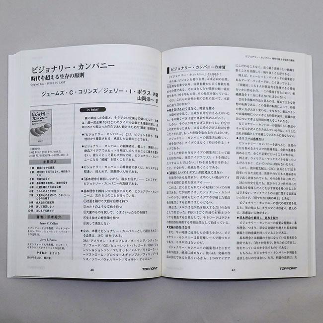 Premium Selection vol.1 ビジネス名著20選